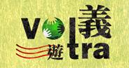 VolTra, Hong Kong
